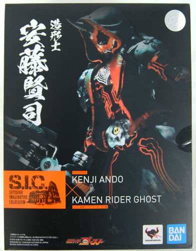 Bandai S.I.C. Kamen Rider Ghost Ore Damashii Figure