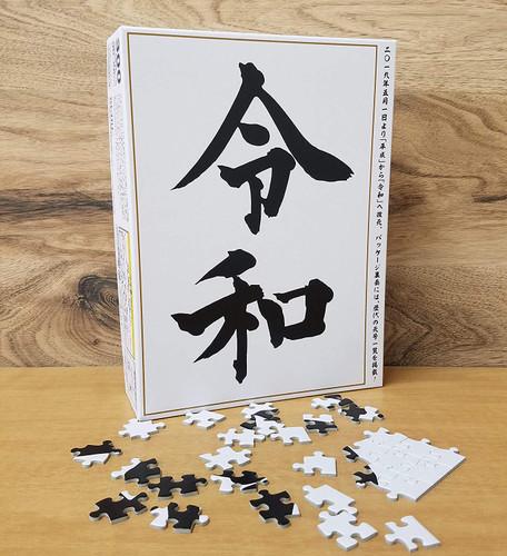 Beverly Jigsaw Puzzle 83-096 Japanese Era Name Reiwa (300 Pieces)
