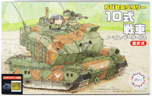 Fujimi TMSP-8 Chibi-maru Type 10 Tank With Etching Parts