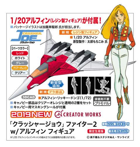 Hasegawa Crusher Joe Fighter 2 w/Alfin Figure 1/72 Scale Kit