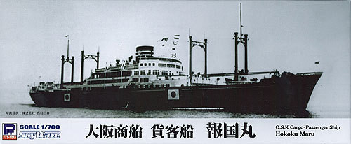 Pit-Road Skywave W-148 OSK Cargo Passenger Ship Hokoku Maru 1/700 Scale Kit
