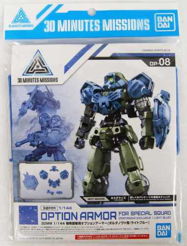 Bandai 30 Minutes Missions (30MM) Option Armor for For PORTANOVA/Light Blue 1/144 Scale