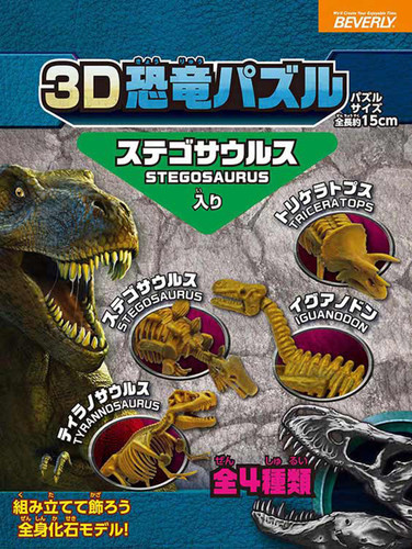 Beverly 3D Puzzle DN-002 Mini Dinosaur Stegosaurus (10 Pieces)