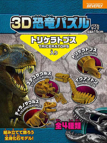 Beverly 3D Puzzle DN-003 Mini Dinosaur Triceratops (10 Pieces)