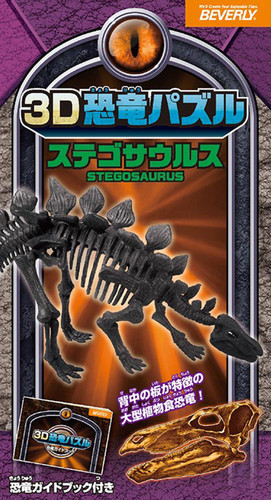 Beverly 3D Puzzle DN-006 Dinosaur Stegosaurus (10 Pieces)