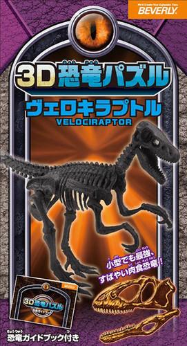 Beverly 3D Puzzle DN-008 Dinosaur Velociraptor (10 Pieces)