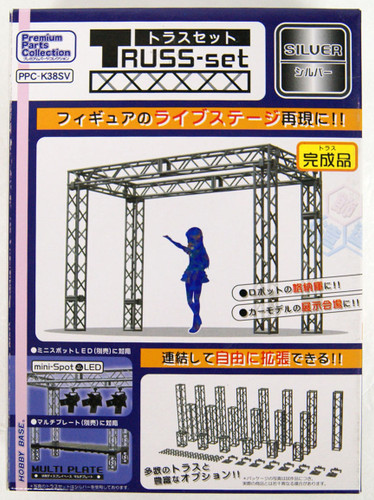 Hobby Base PPC-K38SV Truss Set (Silver) Non-Scale