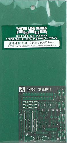 Aoshima 48023 IJN Japanese Heavy Cruiser TAKAO Photo Etched Parts 1/700 Scale