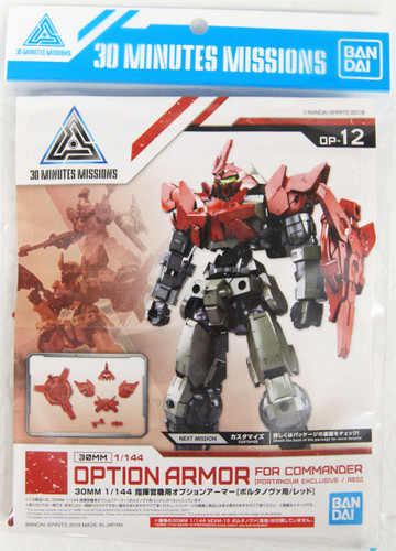 Bandai 30 Minutes Missions 12 Option Armor for Portanova Red 1/144 Scale