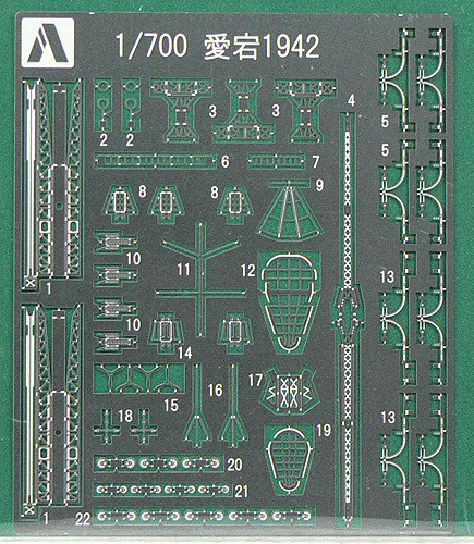 Aoshima 48054 IJN Japanese Heavy Cruiser ATAGO Photo Etched Parts 1/700 Scale
