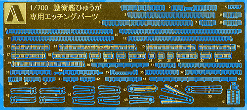 Aoshima 48924 Japanese Helicopter Carrier HYUGA Photo Etched Parts 1/700 scale
