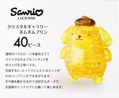 Hanayama Crystal Gallery 3D Puzzle Sanrio Pom Pom Purin 4977513076302