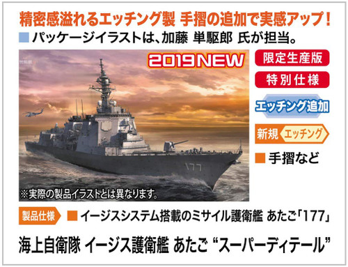 Hasegawa SP420 JMSDF Aegis-Equipped Defense Destroyer Atago Super Detail 1/24 Scale Kit