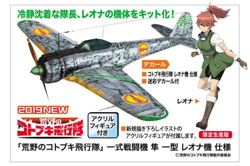 Hasegawa SP421 The Magnificent Kotobuki: Nakajima Ki-43 Hayabusa Army Type 1 Fighter Reona Ver. 1/48 Scale Kit
