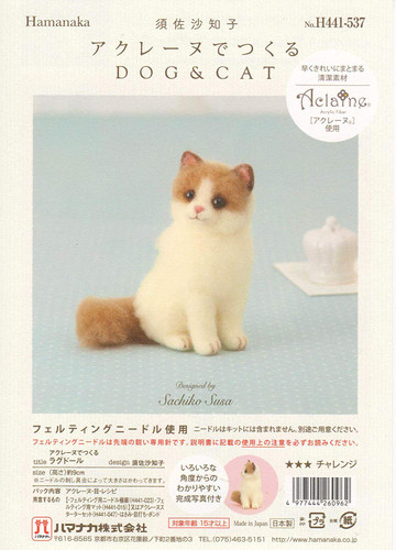 Hamanaka H441-537 Aclaine Felt Wool Mascot Ragdoll Cat Kit
