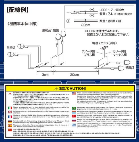 Aoshima 54093 Train Museum OJ Detailed Up Parts #03 LED Kit for EF66 1/45