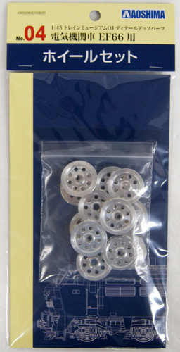 Aoshima 56820 Train Museum OJ Detailed Up Parts #04 Wheel Set for EF66 1/45