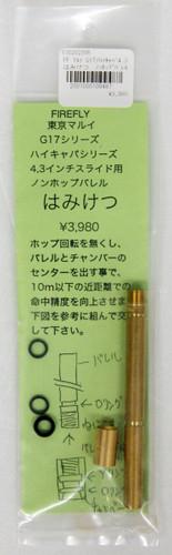 Firefly Hamiketsu Non-Hop Barrel for Tokyo Marui G17 / Hi-Capa 4.3 inch slide