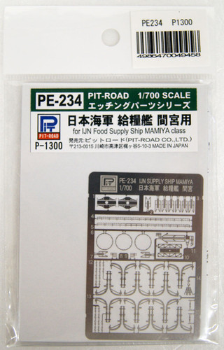 Pit-Road PE234 IJN Food Supply Ship Mamiya Photo-Etched Parts 1/700 Scale