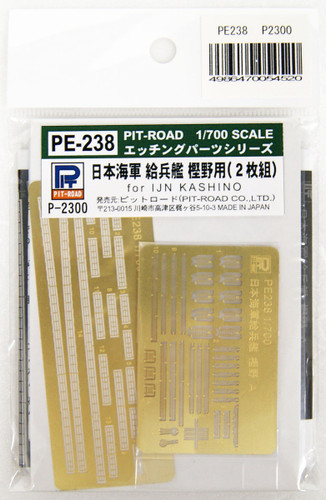 Pit-Road PE238 IJN Munition Ship Kashino Photo-Etched Parts 1/700 Scale