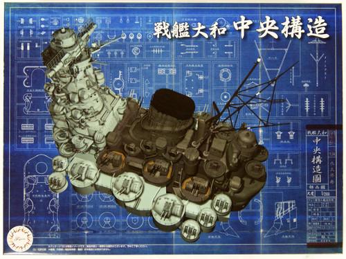Fujimi Battleship Yamato Central Structure 1/200 Scale Kit
