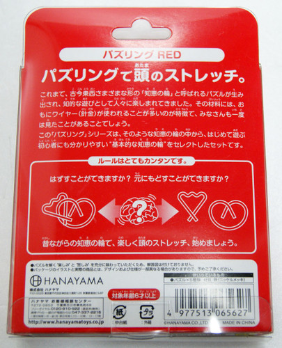 Hanayama Puzzle Puzz Ring RED