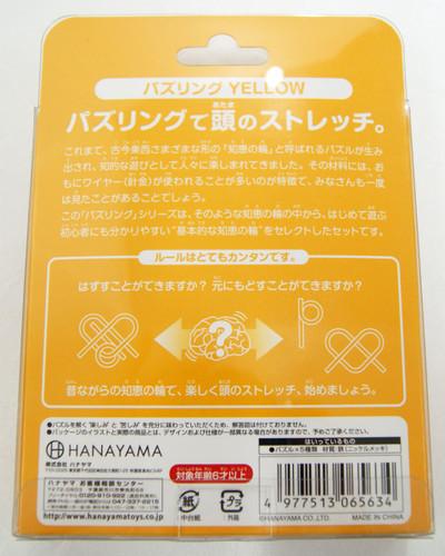 Hanayama Puzzle Puzz Ring YELLOW