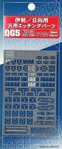 Hasegawa QG5 IJN Ise/ Hyuga Photo-Etched Parts 1/700 Scale parts