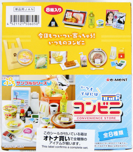 Re-ment Petit Sample Convenience Store Always by Your Side 1 Box 8 Pcs Complete Set