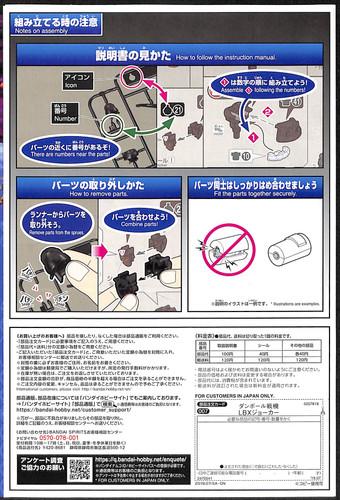 Bandai LBX 007 LBX Harlequin (LBX Joker) DanBall Senki Non-Scale Kit 578181