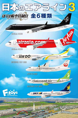 F-toys Japanese Airline Series 3 1-BOX 10-Kits Set