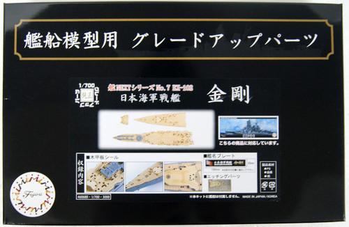 Fujimi FUNE NEXT 007 EX-102 IIJN Battleship Kongo Wooden Deck Stickers (w/Ship Name Plate) 1/700 scale kit
