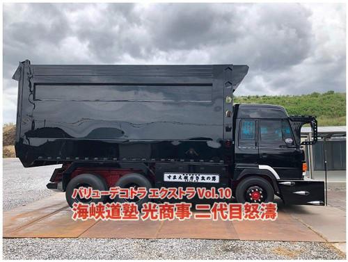 Aoshima 57995 Japanese Decoration Truck Extra Kaikyodojuku Hikari-Shoji 1/32 Scale Kit