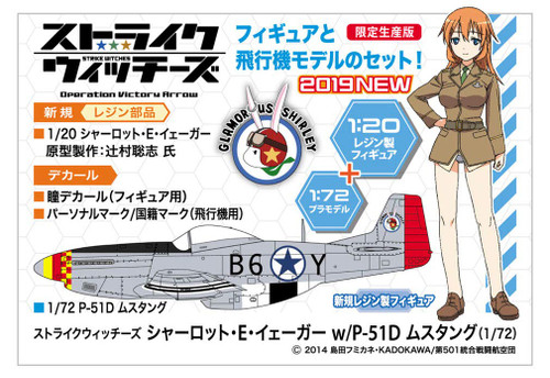 Hasegawa SP431 Strike Witches: Charlotte E. Yeager w/P-51D Mustang 1/20 Scale Kit