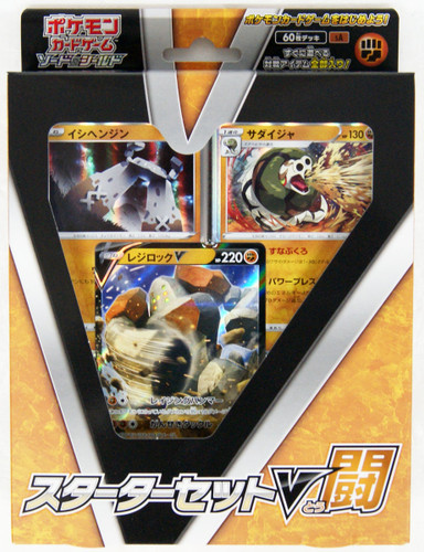 Pokemon Card Game Sword & Shield Starter Deck Set V Figthing