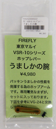 Firefly Umashikanoude Hop Up Arm Lever with Flat Hop Nub Namazu for Tokyo Marui VSR-10