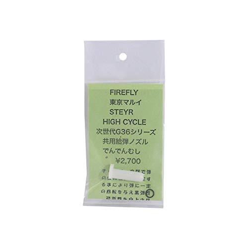 Firefly Dendenmushi Bullet Feeding Nozzle for Tokyo Marui Steyr HC / G36C