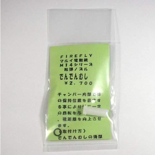 Firefly Dendenmushi Bullet Feeding Nozzle for Tokyo Marui M14