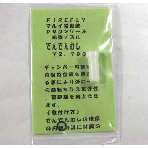 Firefly Dendenmushi Bullet Feeding Nozzle for Tokyo Marui Electric G P90