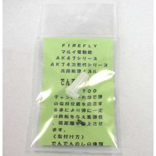 Firefly Dendenmushi Bullet Feeding Nozzle for Tokyo Marui AK47/Next Generation 74