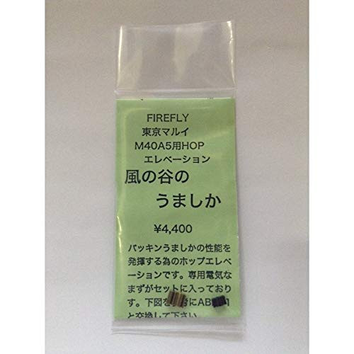 Firefly Kazenotanino-Umashika Hop Up Elevation for Tokyo Marui M40A5