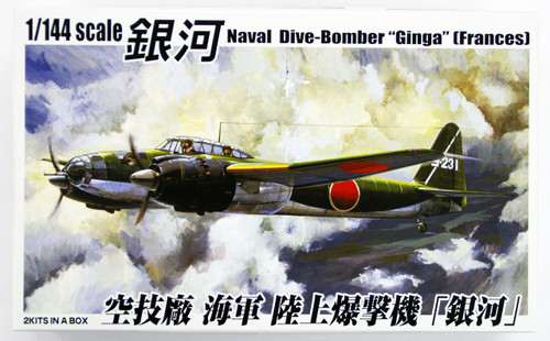 "Aoshima 36419 Naval Dive-Bomber ""Ginga"" (FRANCES) 2 plane set 1/144 scale kit"