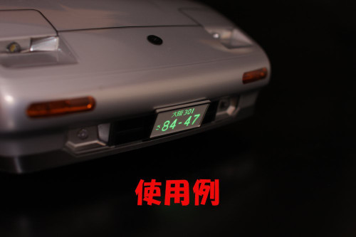 Illuminated Japanese License Plate (Chrome Plated)