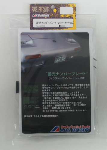 Illuminated Japanese License Plate (Black)