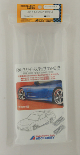 Side Step for RX-7 (FD) Type-B