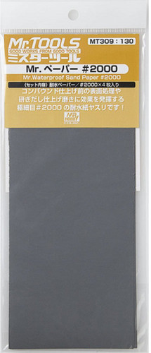 GSI Creos Mr.Hobby MT309 Mr. Waterproof Sand Paper #2000 (4 Sheets/93x230mm)