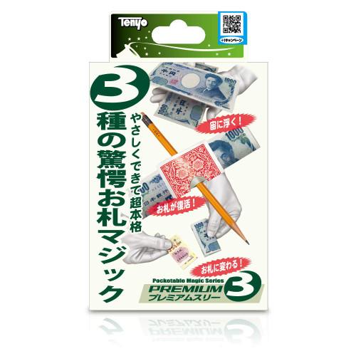 Tenyo Japan 117224 Pocketable Magic Series Premium 3 Money Magic (Magic Trick)