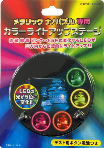 Tenyo Metallic Nano Puzzle T-MA-006 Light Up Color Stage