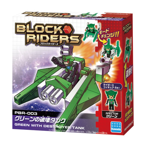 Kawada PBR-002 nanoblock Block Riders Green w/ Destroyer Tank