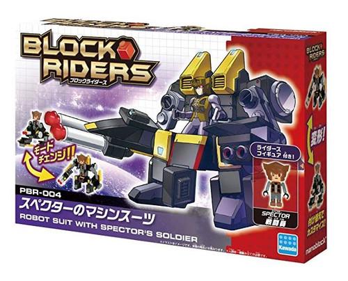 Kawada PBR-004 nanoblock Block Riders Robot Suit w/ Spectors Soldier